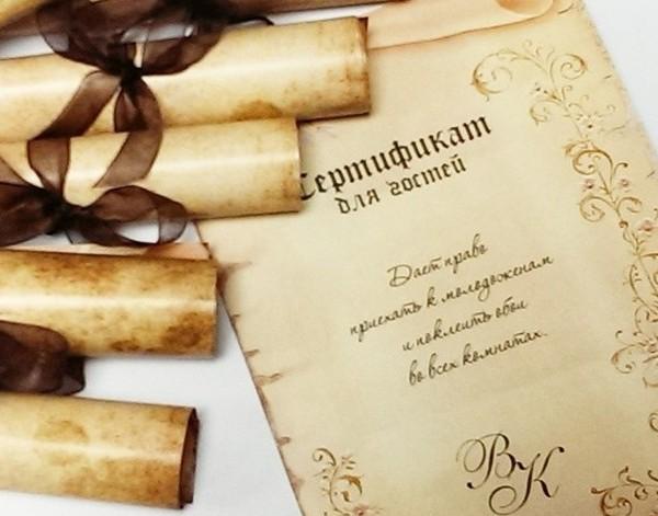 свадебные сертификаты для гостей шаблон скачать бесплатно - фото 6