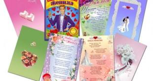 Шуточные сертификаты на свадьбе