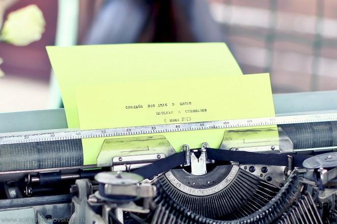 Машинка печатная со сценарием для свадьбы