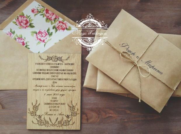 Стильное приглашение на свадьбу