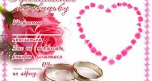 Свадебное приглашение сделанное в фотошопе