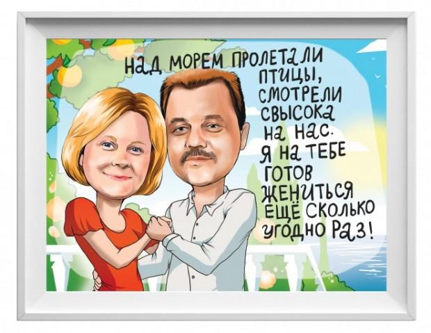 Поздравление свадьба 32 года совместной жизни
