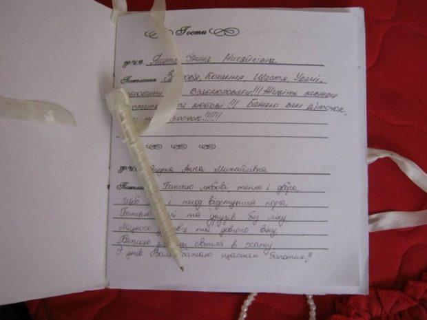 Свадебное поздравление на украинском