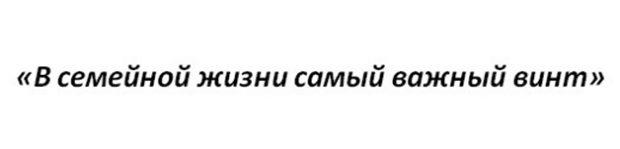 А.П. Чехов известный русский писатель говорил про любовь так