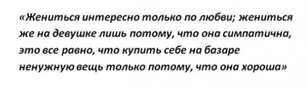 О свадьбе А.П. Чехов говорил следующее