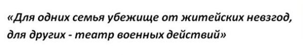 Шевелев И. – писатель высказывался так